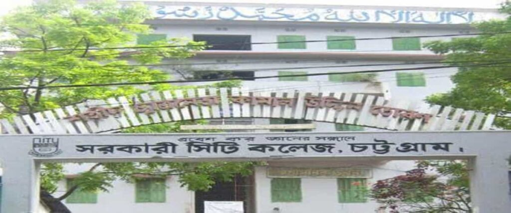 top 10 college in Chittagong Chittagong Govt City College