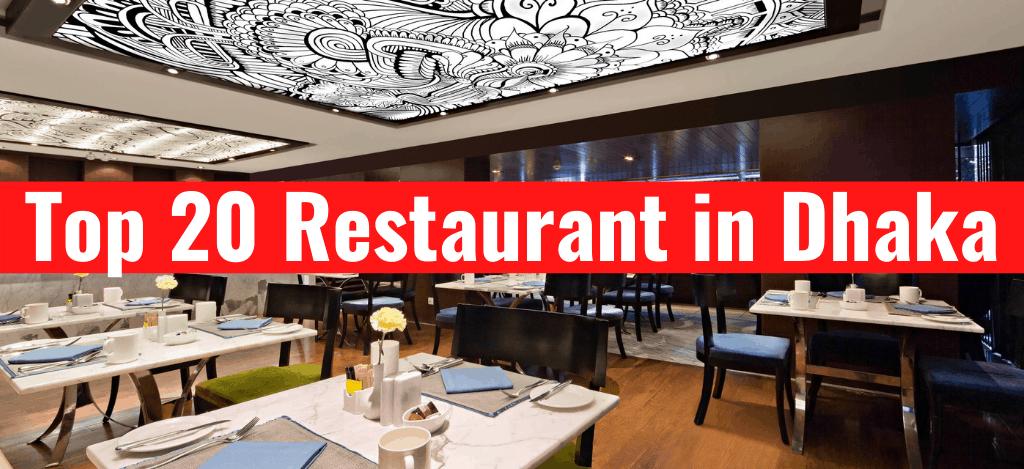 top 20 restaurant in Dhaka Image